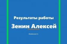 Результаты работы — Зенин Алексей